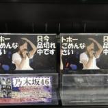 『【乃木坂46】可愛いw 佐々木琴子『トホー!ごめなさい!!只今品切れ中です・・・』』の画像
