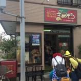 『ハッピーハロウィン in 上戸田商店会が開催されました』の画像