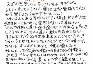 尾田栄一郎「今夜のワンピースの本当に凄い出来栄え。絶対に見たほうが良いですよ」