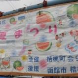 『9区 夏祭り』の画像