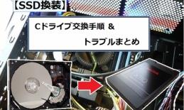 『【SSD換装/増設手順】CドライブHDDの交換をトラブルまで詳しく解説』の画像