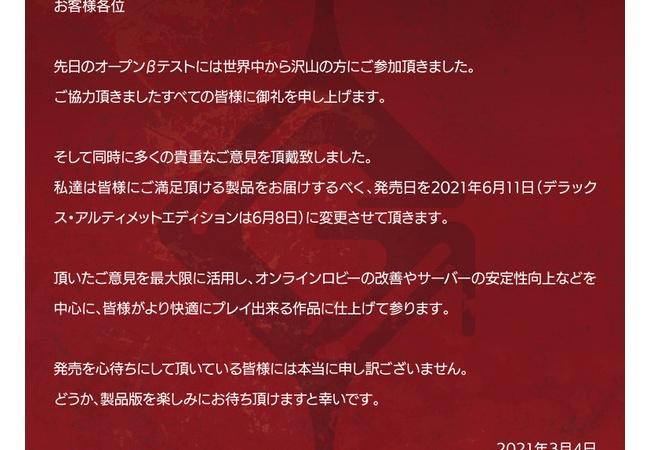 【悲報】ギルティギア、延期