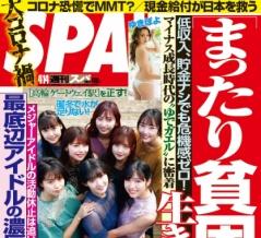 扶桑社「週刊SPA!」2020.4.14号(4月7日発売)もまったり推奨?