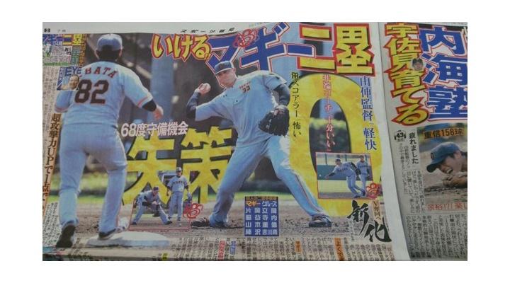 マギー、正式にセカンドへ!由伸監督「軽快!」阪神スコアラー「怖い」