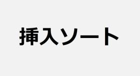 『【JavaScript】挿入ソート[Insertion Sort](図解/ソースコード)』の画像