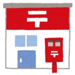 そろそろ年賀状営業が始まる郵便局員だけど質問ある?
