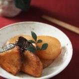 『ブリ大根の美味しい和食!家事代行ブログ「カジCafe」新年1月コラムのご紹介!』の画像