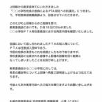 〜シングルパパは元PTA会長〜