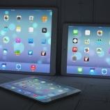『【デジモノ】アップル、12.9インチのiPadを発売か?(Bloombergより)』の画像