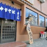 『八千代市役所前に、関東初出店のラーメン!「中華そば 金ちゃん」』の画像