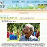 『明日の朝、奇跡のリンゴの木村さんがTVに』の画像