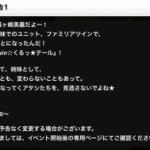 【デレステ】イベント「Twin☆くるっ★テール」開催予告