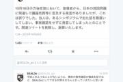 「渋谷街宣での臓器売買等に言及する発言は誤り」 SEALDsが謝罪