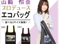 【乃木坂46】山崎怜奈が非常に実用的なグッズをプロデュース!!!!!