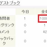『【熊本】祝 ブログ訪問者1万人突破!』の画像