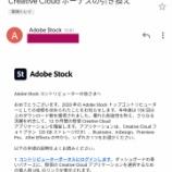 『今年もCreative Cloudの1年間無料使用権を頂きました。 #AdobeStock』の画像