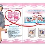 『 「柴口このみの幸福きっぷ・きって」2018年2月19日より発売開始』の画像