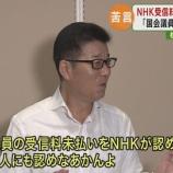 『【朗報】NHK受信料、放送法には支払い義務明記は一切ナシ。N国立花氏「契約はするけど受信料は払わない」』の画像