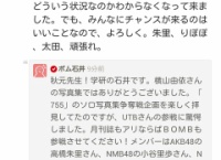 BOMBも「755ソロ写真集企画」に参戦!高橋朱里、小谷里歩、太田夢莉の3人!