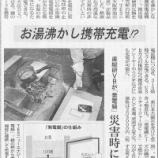 『(日経新聞)お湯沸かし携帯充電 !?』の画像