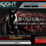 『【リアル口コミ評判】競馬INSIGHT-インサイト-』の画像
