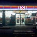 『【改装】サークルK浜松市野店が11月7日18時より改装へ!11月22日7時よりファミリーマートとしてリニューアルオープン - 東区市野町』の画像