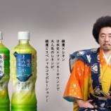 『綾鷹 × レキシ』の画像