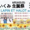 【朗報】 元チーム8 中野郁海ちゃんの生誕祭イベントがヤバすぎるwwwwwwwwwww