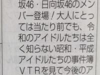 【日向坂46】『クイズ!THE違和感SP』日向坂46から3人が参戦!!!!!