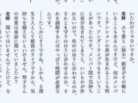 【乃木坂46】北野日奈子と渡辺みり愛、佐々木琴子から卒業を聞かされていなかった...