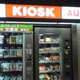 『本の自動販売機(オートキヨスク)』の画像