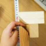 『収納家具の扉の取手部分を設計中です!』の画像