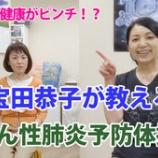 『宝田恭子が教える 誤えん性肺炎の予防体操とは? YouTube動画配信しました』の画像