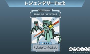 レジェンダリーPerk:Taking One For The Team