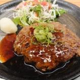 『美健SPA湯櫻にニューオープンした【和創ダイニング 早蕨(SAWARABI)】で神戸牛ハンバーグ@兵庫・川西』の画像