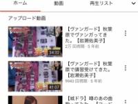 【元乃木坂46】YouTubeの再生回数 白石100万超え かりん5万ぐらい 生駒と井上3万以下