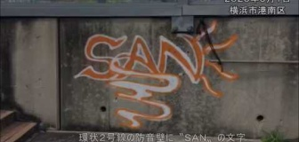 【横浜】「外に出られない子どもたちに太陽を見せてあげたかった」「SAN」と落書きした女を逮捕