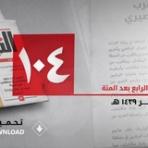 ジハード戦士の動画・声明の記録