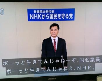 NHKから国民を守る党「ボーっと生きてんじゃねーよNHK!集金人は再就職先探して! NHKをぶっ壊す!NHKをぶっ壊す!NHKをぶっ壊す!」(動画あり)