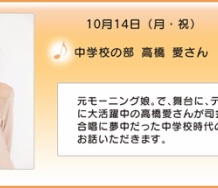 『NHK全国合唱コンクールの司会に高橋愛ちゃんキタ━━━━(゚∀゚)━━━━!!!!!』の画像