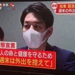 北海道が「緊急事態宣言」