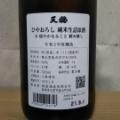 【島根県・日本酒】天穏 ひやおろし 純米生詰原酒・板倉酒造