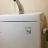 『トイレの水止まらない 兵庫県西宮市 -TOTOトイレ修理-』の画像