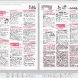 『広報戸田市のデジタルブック版がスタートしました #todacity』の画像