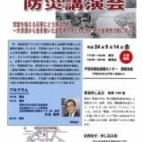 『戸田市防災後援会 9月14日(金)開催 講師はあの「釜石の奇跡」の片田敏孝教授です!』の画像