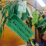 『リバネスの七夕、ユーグレナの永田さんからもメッセージもらいました!』の画像