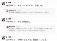 【AKB48G】メンバーたちが755で秋元康の誕生日をお祝い