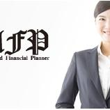 『AFP資格とCFP®資格審査試験』の画像