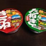 『限定販売!浜松まつり応援カップ麺になった赤いきつねと緑のたぬき』の画像
