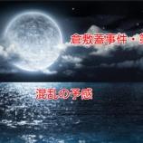 『【倉敷蓋事件・第五夜②】本当に危ないところを見つけてしまった「混乱の予感」』の画像